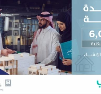 """Sakani"" succeeds in achieving its target for the second year by providing more than 300 thousand residential and financial option for citizens."